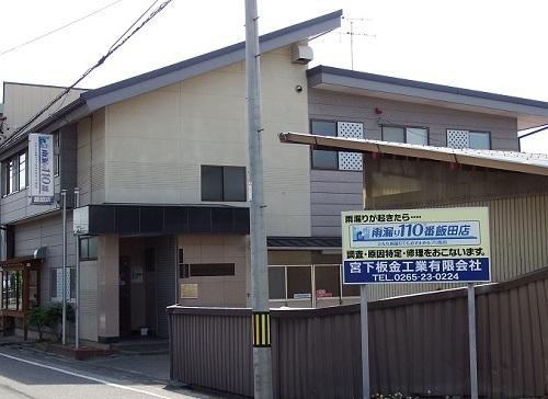 雨漏り110番飯田店 宮下板金工業