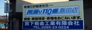 雨漏り110番飯田店 看板