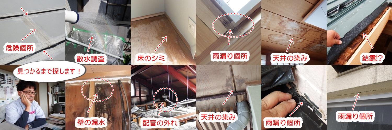 雨漏り110番飯田店 仕事
