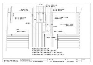 現状図-2