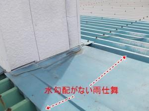 屋根の雨仕舞