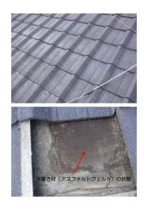 瓦屋根の下の状態