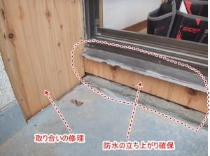 雨漏り 改善 修理 高さ サッシ