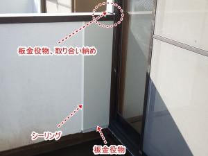 壁 取り合い シーリング