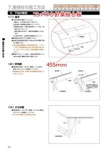 コロニアル 屋根 構造