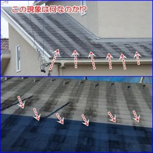 屋根のスジ 原因
