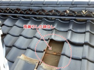 瓦屋根 雨漏り めくり 確認