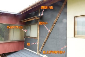 雨漏り110番飯田店 真壁 解説