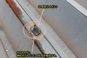 折板屋根 中間ボルト
