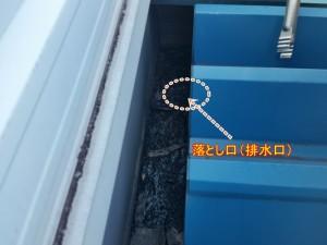雨漏り 落とし口(排水口) ゴミ