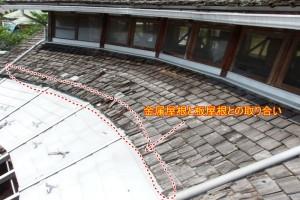 雨漏り調査 屋根 取り合い 雨漏り