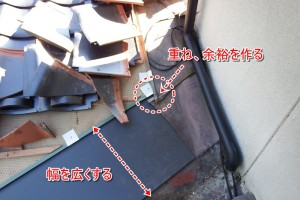 瓦屋根 雨漏り 修理