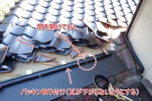 雨漏り 瓦屋根 谷板 修理