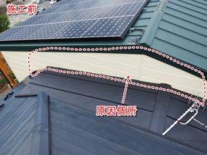 屋根 雨漏り 原因 壁 施工