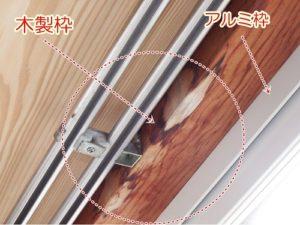 室内木製建具枠のシミ