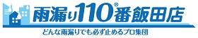 雨漏り110番飯田店