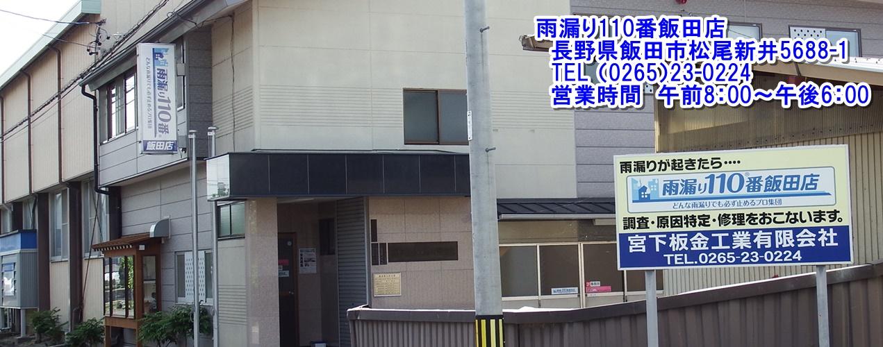 雨漏り110番飯田店 ロゴ