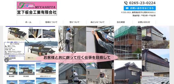 宮下板金工業 - コピー