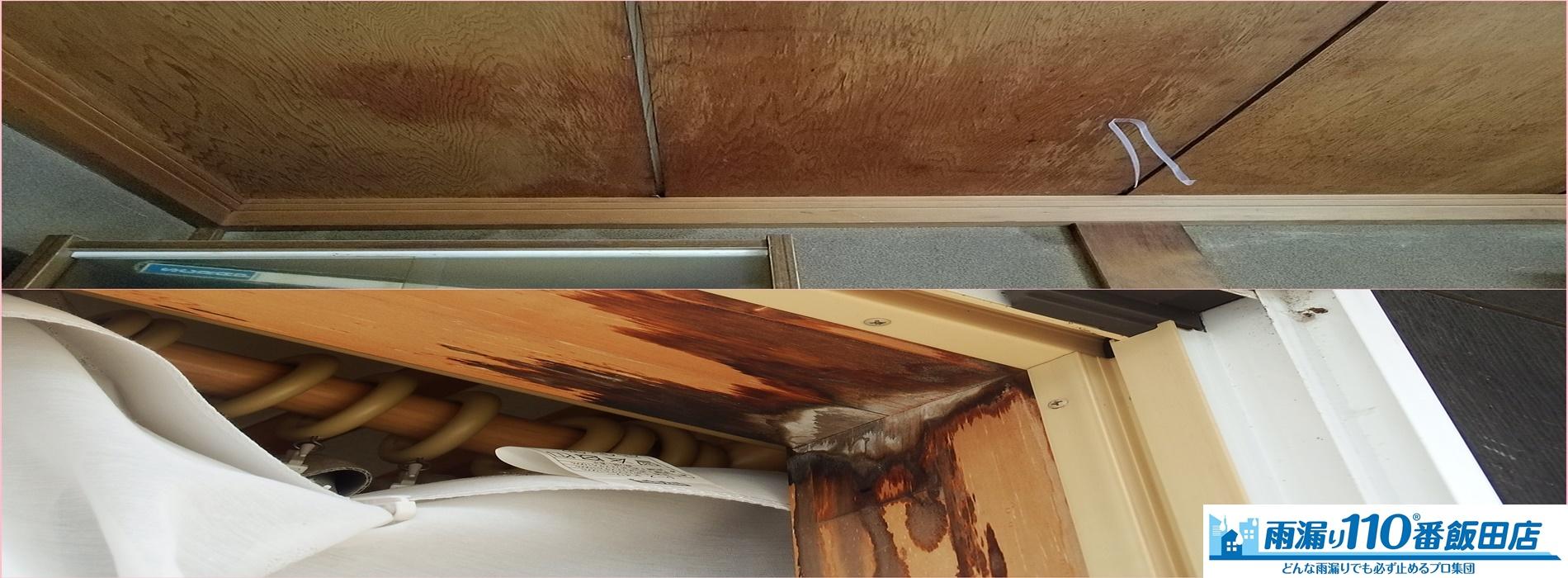 雨漏り、天井、窓枠